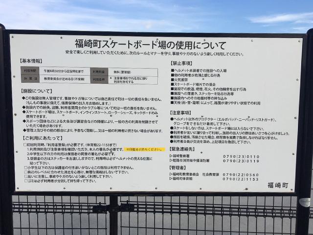福崎スケートパーク