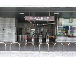 上鳥羽駅周辺