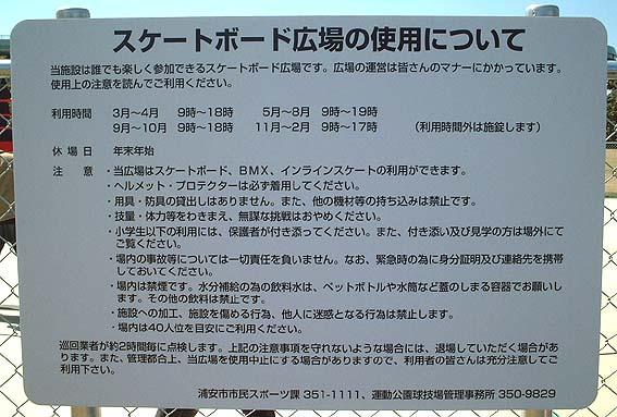 舞浜運動公園スケートボード場