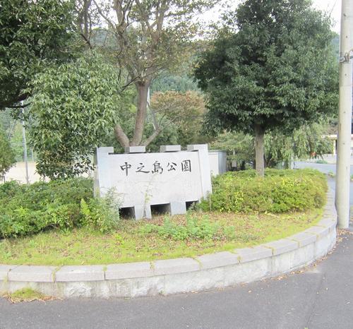 若桜町中ノ島公園