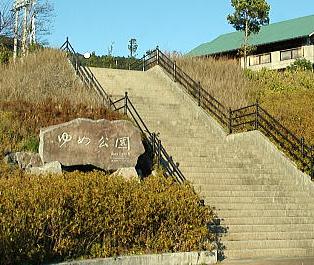 湯河原国立ゆめ公園