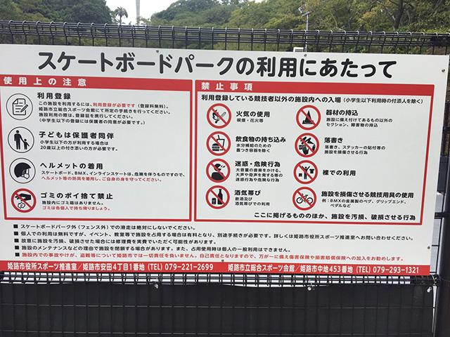 姫路市立 手柄山スケートパーク
