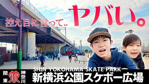 新横浜公園スケボー広場のレビュー投稿画像